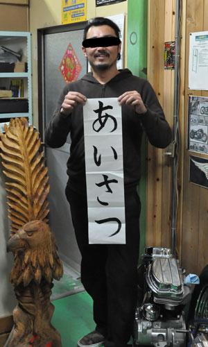 愛知県に戻ってます!_c0117500_031332.jpg