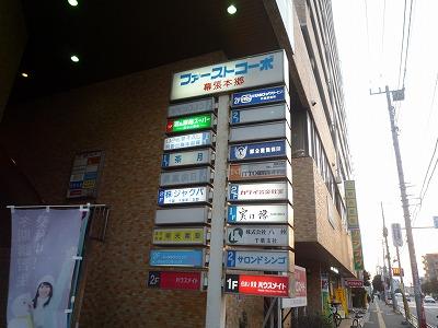 成田から幕張へ 【Chef's Report】_f0111415_164325100.jpg