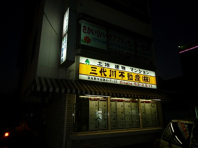 谷津パークタウン 【Chef's Report】_f0111415_17112969.jpg