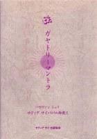 ガヤマンと経過 2/28(日)_b0069918_13293413.jpg
