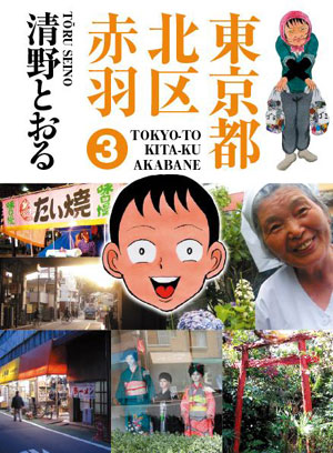 amazon:東京都北区赤羽 3