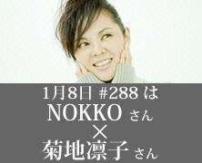 NOKKO TV出演_b0046357_20571655.jpg