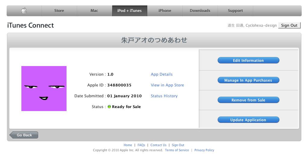 New iPhoneマンガアプリ「朱戸アオのつめあわせ」Appleから審査通過!_c0166765_13503410.jpg