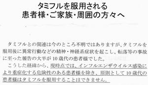 ■タミフル_a0157274_20124412.jpg