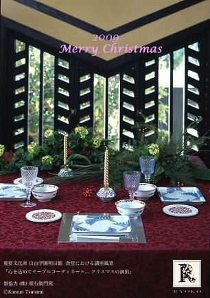 Merry Christmas -Greeting-_c0128489_1850970.jpg