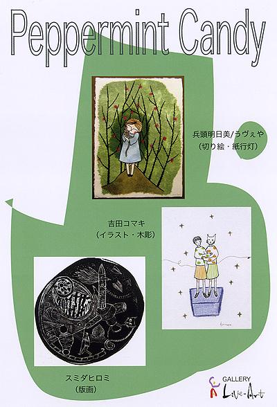 1/21〜1/26 cool sweet? ー女性ばかりの三人展です☆_f0106896_17454669.jpg