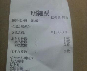 ロト6で5等1000円_d0150722_1754314.jpg