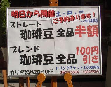 厳選ストレート豆全品半額セール開催!_a0143042_14413311.jpg