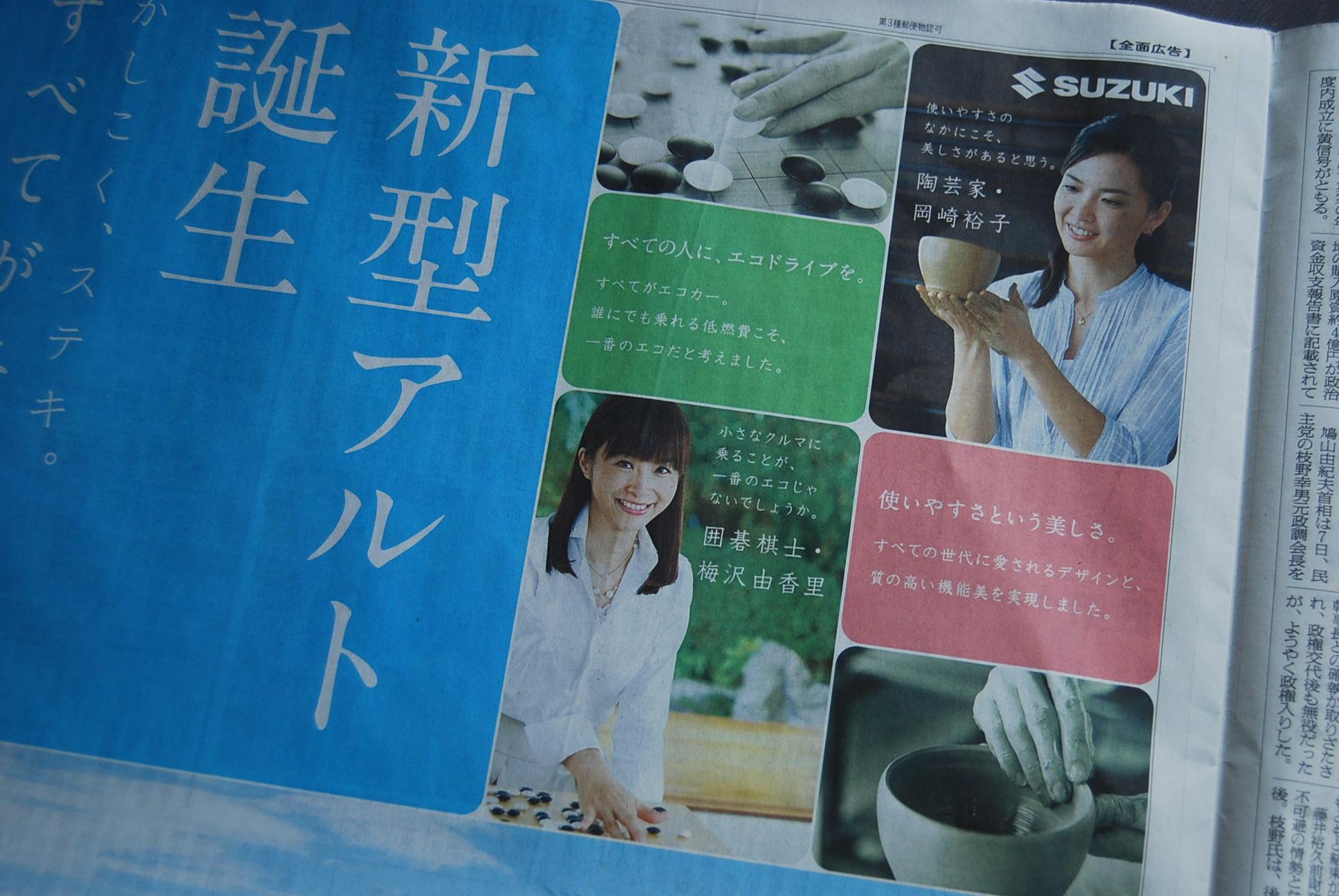 新聞広告_e0142956_8585674.jpg