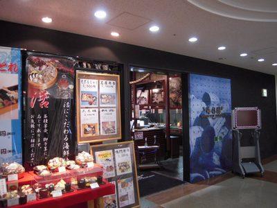 海彩園 (カイサイエン)  神戸市垂水区  ティオ舞子 7階_d0083265_22195565.jpg