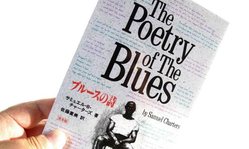 10年1月8日・ブルースの詩_c0129671_1746698.jpg