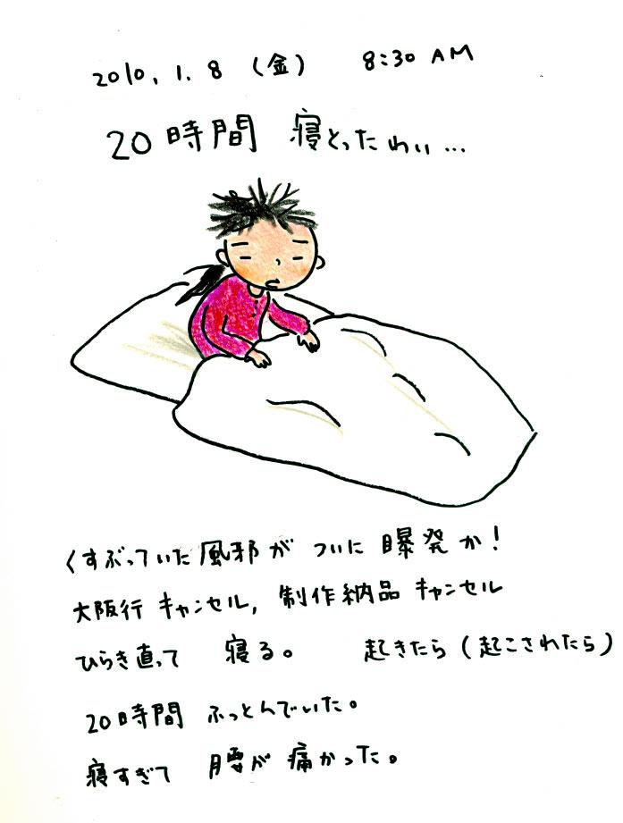 1/8 (金)朝_f0072976_22334041.jpg