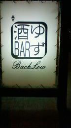 ゆず酒BAR_e0173738_11331938.jpg