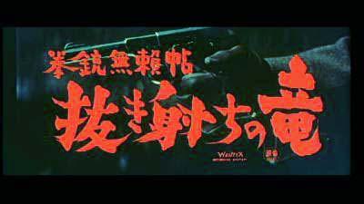 黒い霧の町 by 赤木圭一郎(日活映画『拳銃無頼帖 抜き射ちの竜』より その1)_f0147840_23562259.jpg