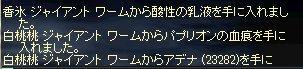 e0174950_2503785.jpg
