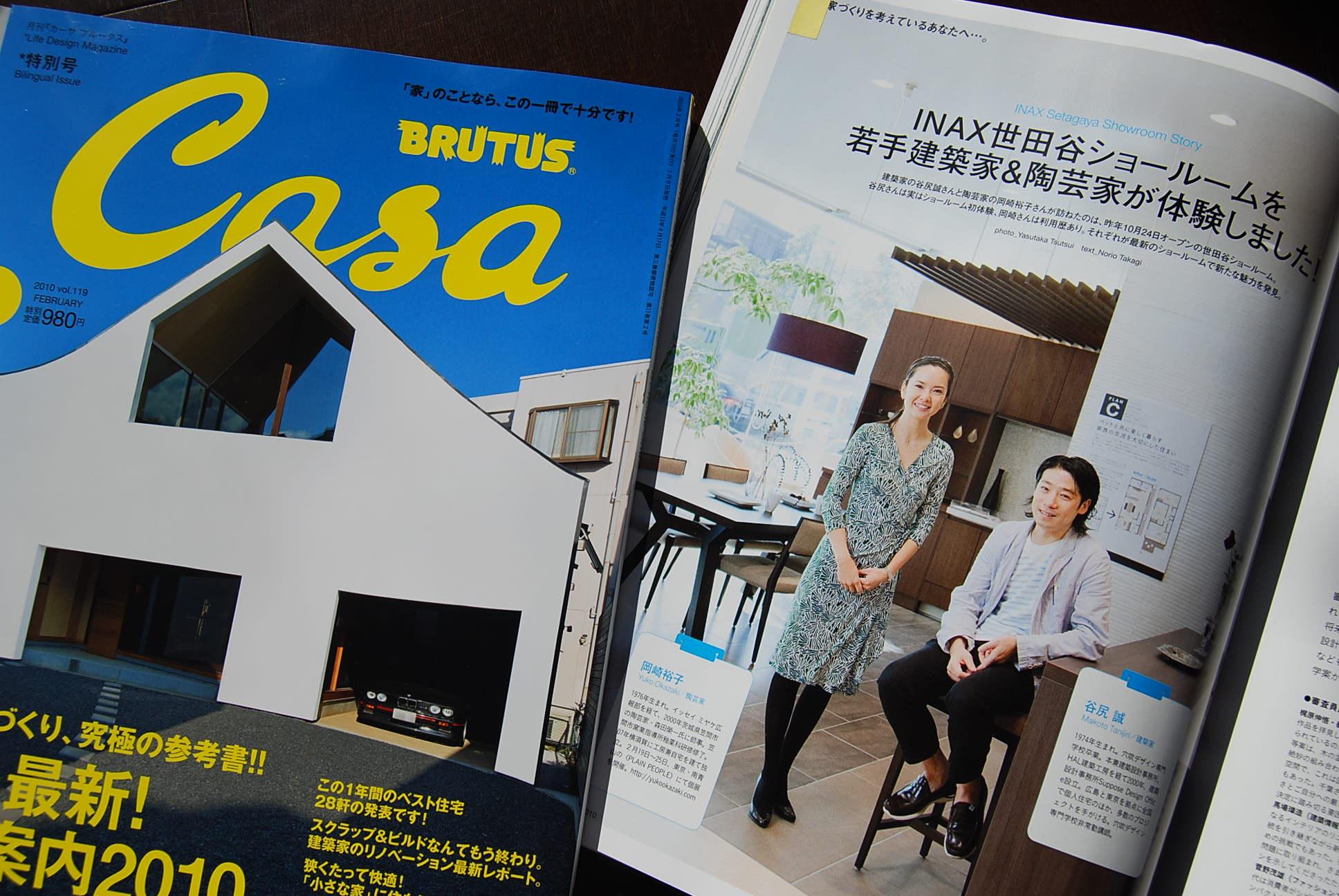 Casa BRUTUS 2月号_e0142956_13371362.jpg