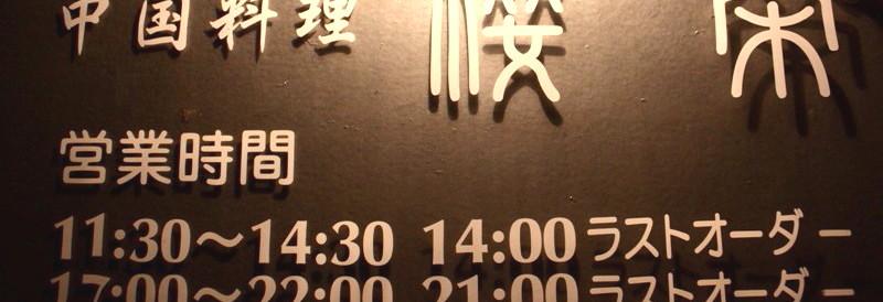 10年1月9日・会社新年会_c0129671_20431319.jpg