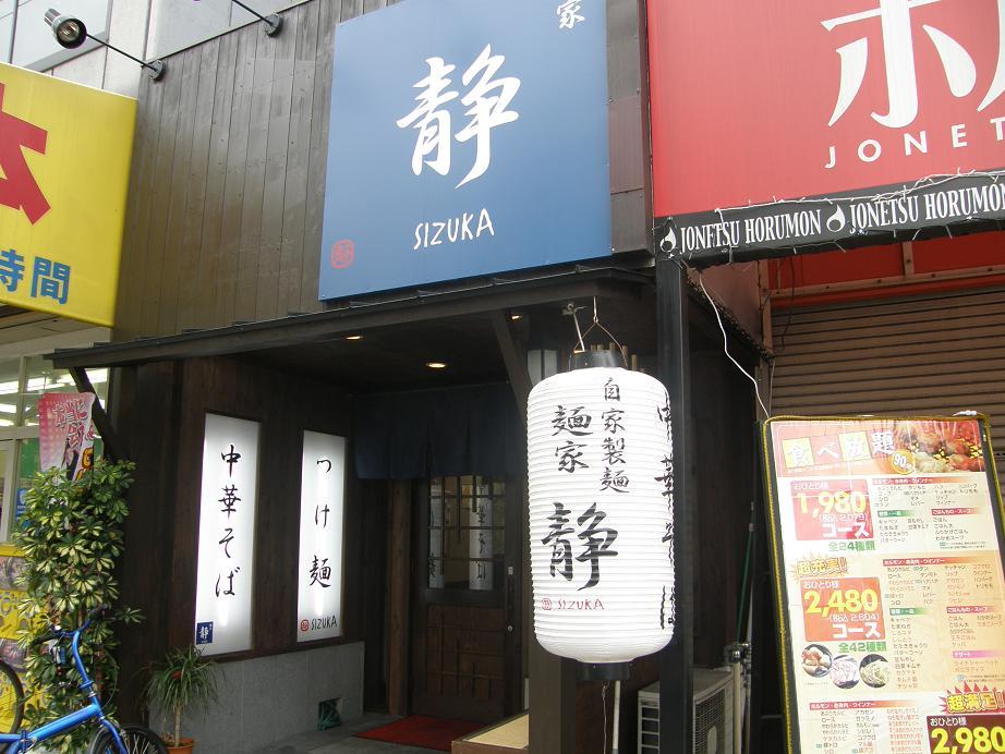 麺屋  静(しずか)         新深江_c0118393_954363.jpg