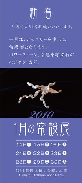 1月の常設展_f0143397_19145512.jpg