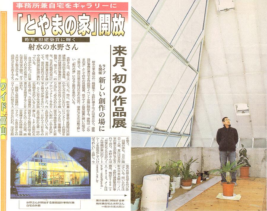 掲載新聞 ギャラリーガラスのピラミッド_e0189939_13214215.jpg