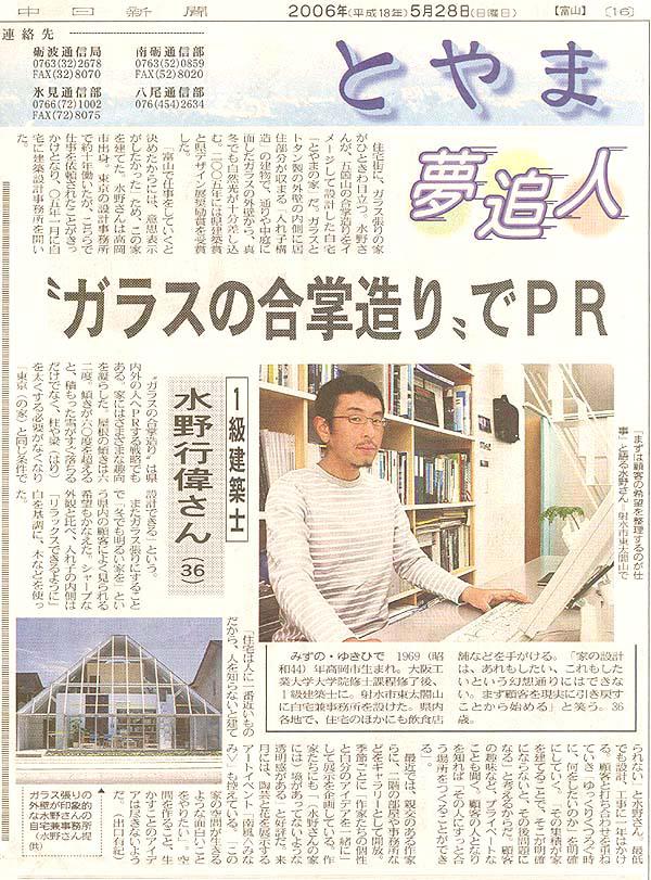 掲載新聞 ギャラリーガラスのピラミッド_e0189939_13242867.jpg