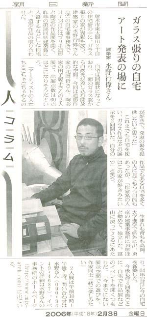 掲載新聞 ギャラリーガラスのピラミッド_e0189939_13243640.jpg