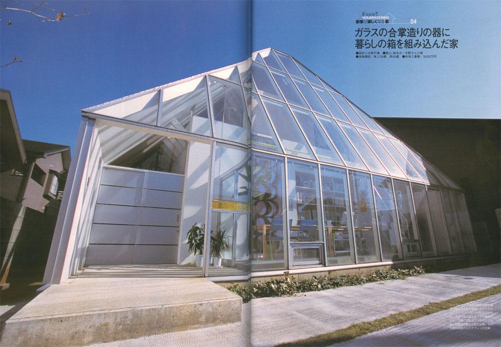 新しい住まいの設計 MY HOME 100選 vol.4 ガラスピラミッド_e0189939_13431944.jpg