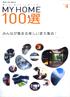 新しい住まいの設計 MY HOME 100選 vol.4 ガラスピラミッド_e0189939_13432879.jpg