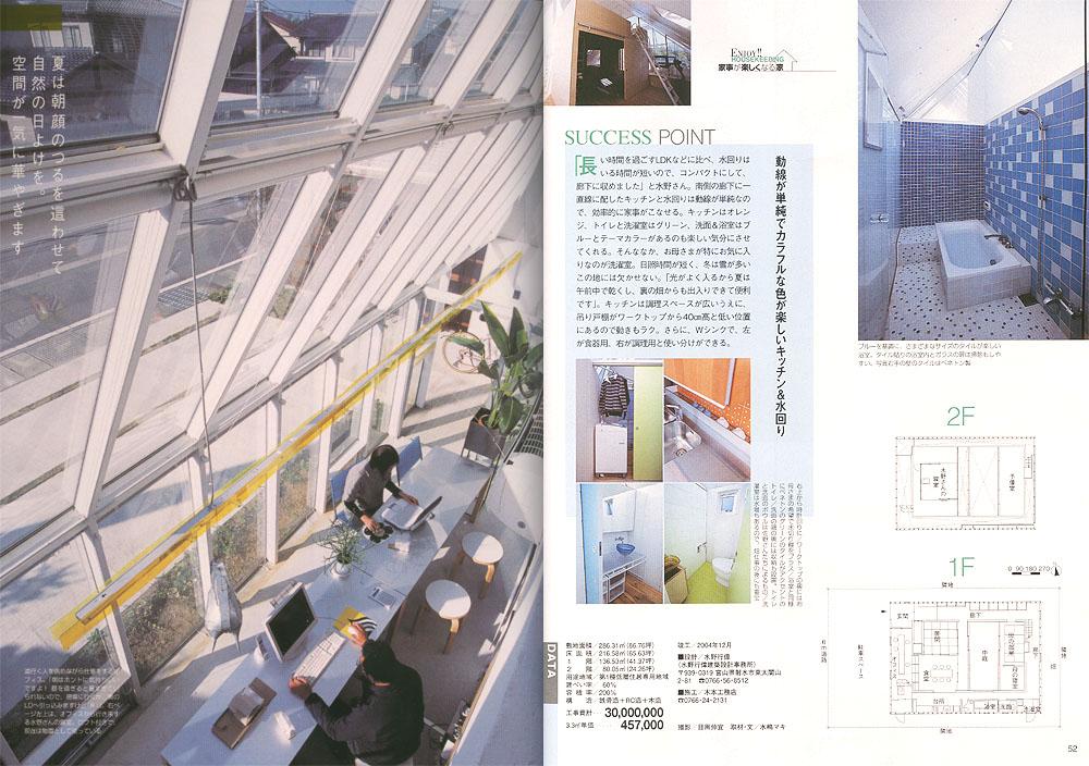 新しい住まいの設計 MY HOME 100選 vol.4 ガラスピラミッド_e0189939_1343474.jpg
