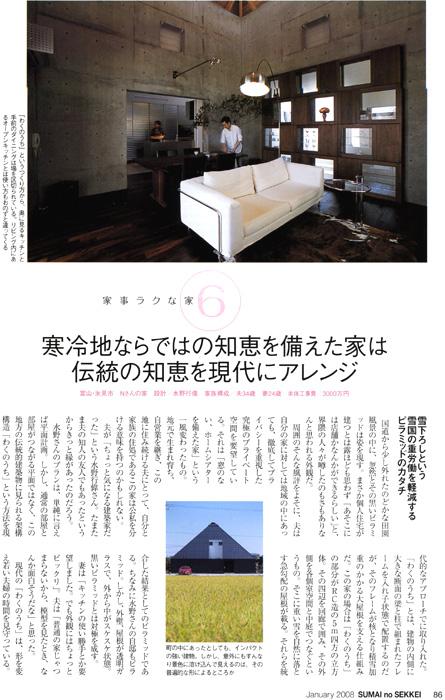 新しい住まいの設計 MY HOME 100選 vol.5 黒いピラミッド_e0189939_13531114.jpg