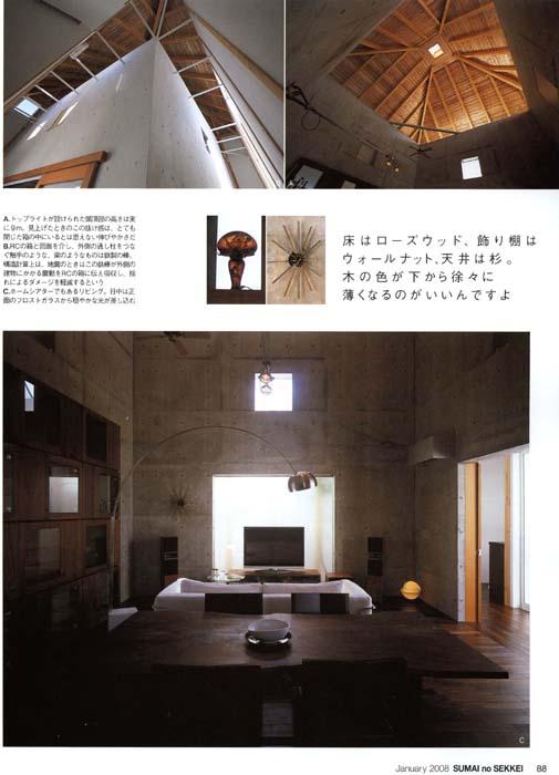 新しい住まいの設計 MY HOME 100選 vol.5 黒いピラミッド_e0189939_13532062.jpg