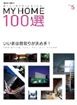 新しい住まいの設計 MY HOME 100選 vol.5 黒いピラミッド_e0189939_13533794.jpg