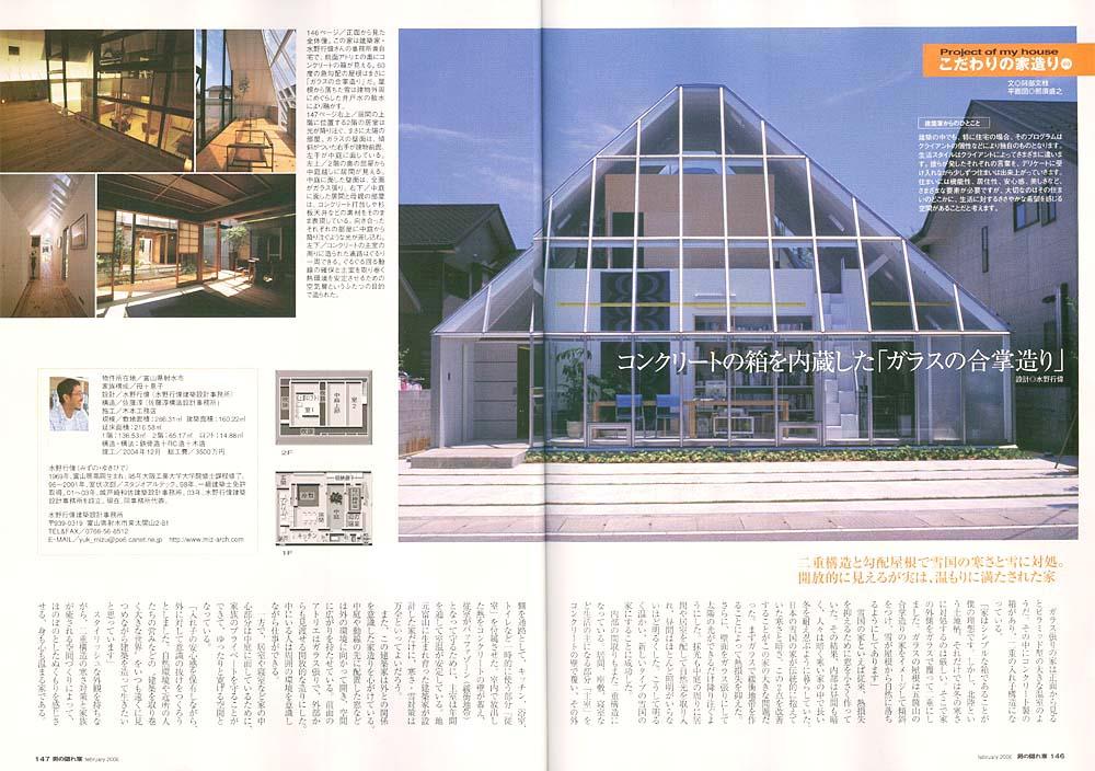 男の隠れ家 2006.02 ガラスピラミッド_e0189939_14204027.jpg