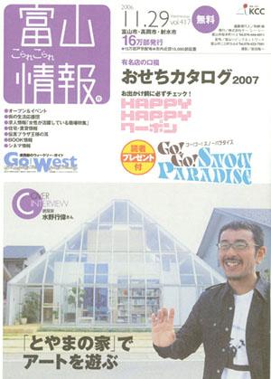 富山情報 2006.11.29_e0189939_1501789.jpg