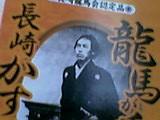 龍馬の愛した 長崎かすていら_b0096957_8385337.jpg
