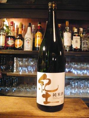 和歌山の日本酒です!_e0068598_1894375.jpg