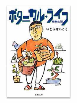 最近の読書ーボタニカル・ライフ―植物生活 (新潮文庫)  いとうせいこう 著_d0079801_1617652.jpg