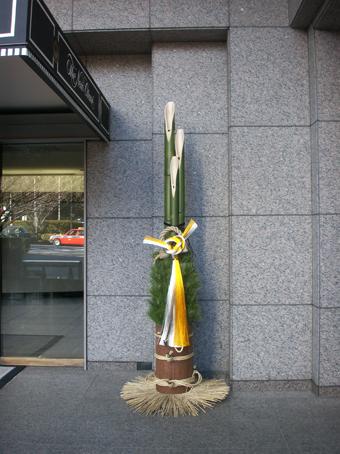 ホテルニューオータニでのお正月_c0129404_1244592.jpg