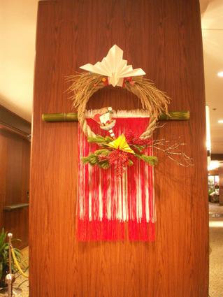 ホテルニューオータニでのお正月_c0129404_1253680.jpg