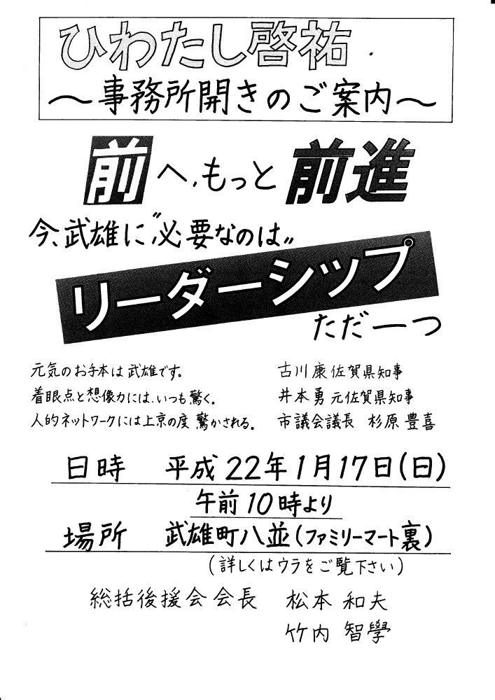 1月17日(日)事務所開き_d0047811_22234460.jpg