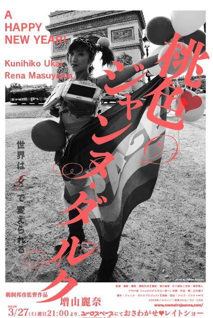 映画「桃色のジャンヌダルク」3月ロードショー_e0101312_20512573.jpg