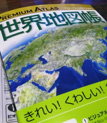 世界地図帳 : 本当に幸せなの?