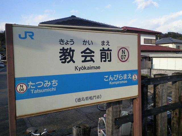 JR四国非提供「四国各駅停車の旅」_c0001670_1611219.jpg