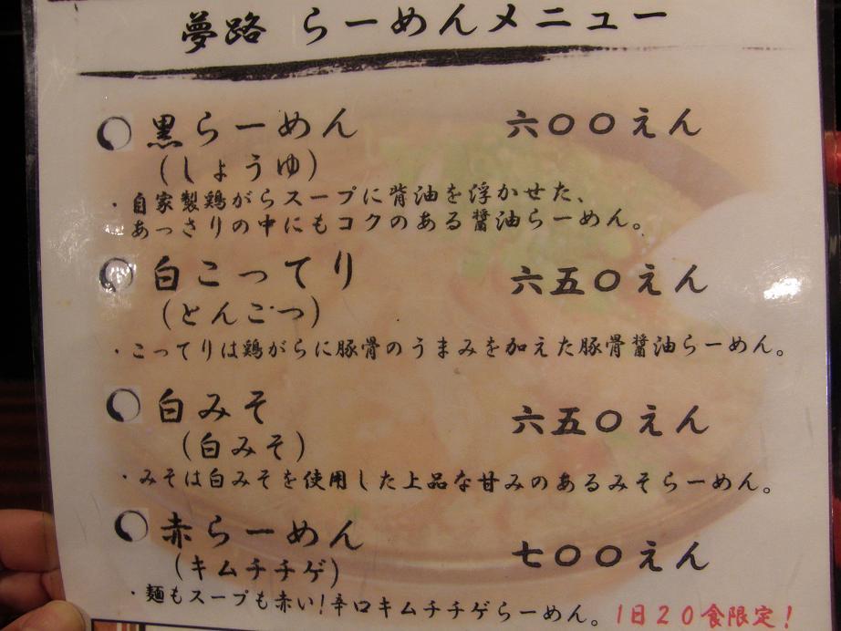 らーめん夢路       寝屋川_c0118393_1020797.jpg