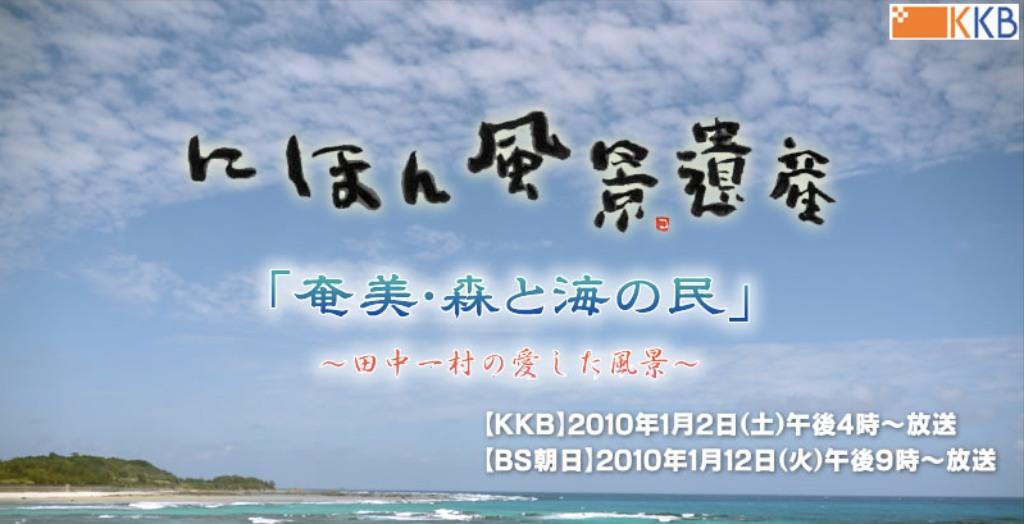 1/12 にほん風景遺産放送_a0010095_18503495.jpg
