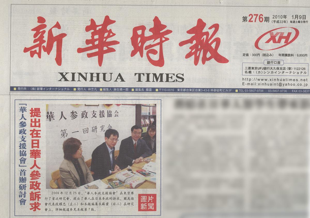 華人参政支援協会第一回研究会開催の写真 新華時報第1面に掲載_d0027795_11211444.jpg