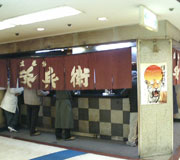 ◆千里中央の 立呑み屋さん;安兵衛(北大阪急行駅付近地下街)_a0004802_816312.jpg