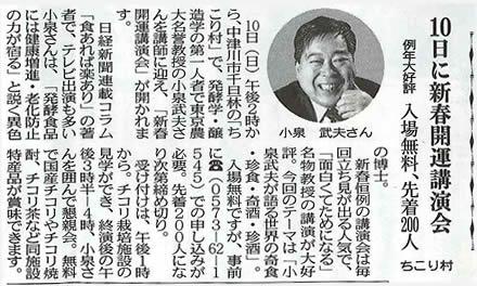 恵峰ホームニュースにちこり村_d0063218_8232243.jpg