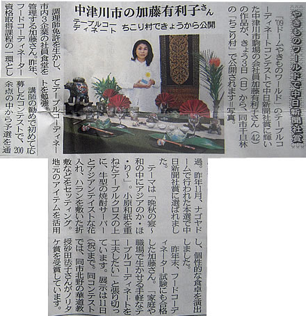 恵峰ホームニュースにちこり村_d0063218_8235581.jpg