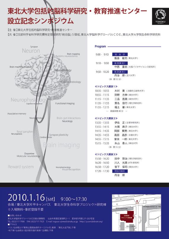 【告知】東北大学包括的脳科学研究・教育推進センター設立記念シンポジウム(1/16)_d0028322_1941445.jpg